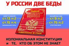 НОД Конституция