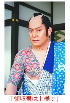 Japanese History, Toyama, Edo Period, Japanese Language, Samurai, Product Description, Saree, Image, September