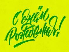 Happyb каллиграфия надпись на русском языке С днём Рождения леттеринг типографика