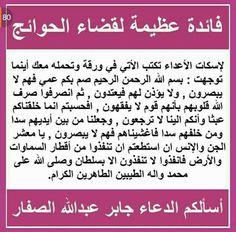 Mimo's media content and analytics Islam Beliefs, Duaa Islam, Islam Hadith, Islamic Teachings, Islam Religion, Islamic Dua, Islam Quran, Islamic Inspirational Quotes, Islamic Quotes