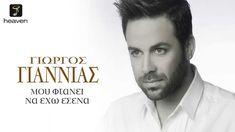 Γιώργος Γιαννιας - Μου φτάνει να έχω εσένα | Official Audio Release HQ