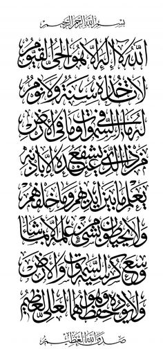 Al-Baqarah 255 / Ayet el-kursi Arabic Calligraphy Design, Islamic Calligraphy, Beautiful Calligraphy, Name Design Art, Ayatul Kursi, Islamic Posters, Islamic Paintings, Islamic Wall Art, Arabic Art