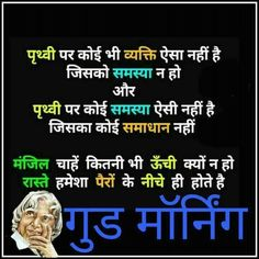 Hindi Good Morning Quotes, Morning Greetings Quotes, Good Morning Images, Gita Quotes, Hindi Quotes, Quotations, Qoutes, Truth Quotes, Best Quotes