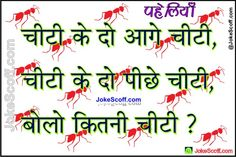 chiti ke do aage chiti Common Sense Questions, Tricky Questions, This Or That Questions, General Knowledge Book, Gk Knowledge, Latest Jokes, Missing Quotes, Study Motivation Quotes, Very Funny Jokes