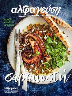 Alphagefsi_Digital_Issue3_Final_Greek Vegetable Pizza, Greek, Food And Drink, Vegetables, Cake, Digital, Kuchen, Vegetable Recipes, Torte