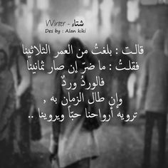 قالت وقلت Wise Quotes, Words Quotes, Sayings, Qoutes, Beautiful Arabic Words, Arabic Love Quotes, Bien Dit, Emotional Photos, Arabic Poetry