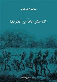 تحميل كتاب اثنا عشر عاما من العبودية سولمون نورثوب Pdf عاشق الكتب كتب تراجم وسيرة ذاتية Books Pdf Books Movie Posters