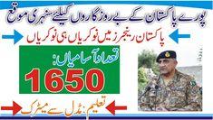 Rangers News, Jobs In Pakistan, Government Jobs, Apply Online, New Job, Positivity, How To Apply, Education, Onderwijs
