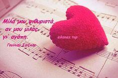 Αγάπη:Γνωμικά-ρήσεις-αποφθέγματα(εικόνες) - eikones top Love Quotes, Poems, Coin Purse, Qoutes Of Love, Quotes Love, Poetry, Verses, Quotes About Love, Love Crush Quotes