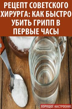 2491 Best здоровье images in 2019 Healthy Tips, Healthy Recipes, Home Remedies, Health And Beauty, Herbalism, Healthy Lifestyle, Food Photography, Healthy Living, Food Porn