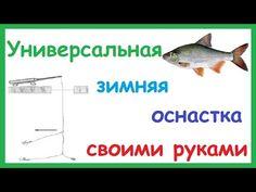 Универсальная уловистая зимняя оснастка для ловли белой рыбы. - YouTube