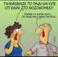 Funny Images, Funny Photos, Kai, Ancient Memes, Funny Greek, Greek Quotes, Funny Pins, Funny Cartoons, Picture Video