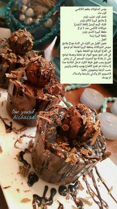 Ramadan Desserts, Fun Desserts, Sweet Recipes, Cake Recipes, Dessert Recipes, Cooking Cake, Cooking Recipes, Cold Cake, Arabian Food