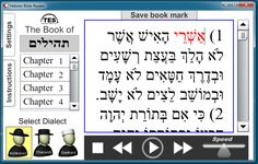 Read Psalms In The Original Hebrew And Understand The Meaning Of Every Word (iOS App)