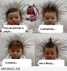 Cute and funny Funny Greek Quotes, Funny Jokes, Hilarious, Funny Statuses, Funny Babies, Funny Comics, Kids And Parenting, Funny Photos, Laugh Out Loud