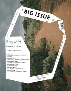 Typography and design for The Big Issue Gem shape outline on rotated main pic Dm Poster, Poster Layout, Book Layout, Print Layout, Posters, Graphisches Design, Book Design, Layout Design, Print Design