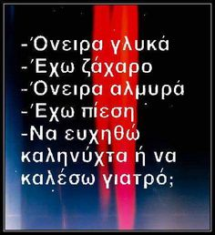 (261) Twitter Funny Greek Quotes, Funny Quotes, Funny Memes, Jokes, Good Night Quotes, Just Kidding, Haha, Funny Pictures, Neon Signs