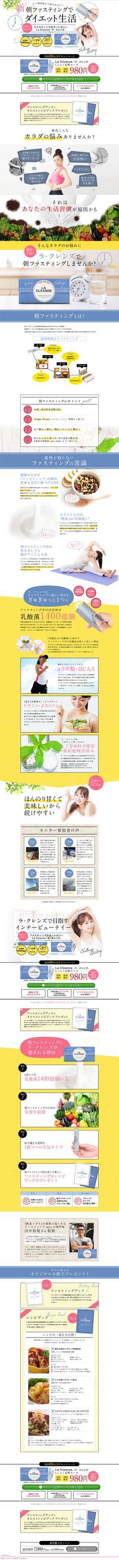 LA CLEANSE【健康・美容食品関連】のLPデザイン。WEBデザイナーさん必見!ランディングページのデザイン参考に(シンプル系)