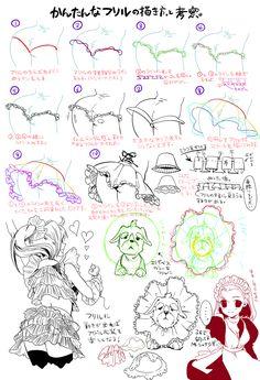 【講座】簡単フリルの描き方 | 摩訶不思議日本