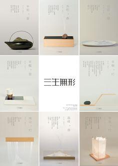 Carteles. Jpg Shanghai Exhition Design