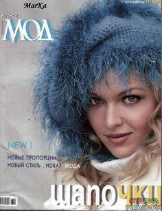 Журнал мод № 501(шапочки). - Журнал мод - Журналы по рукоделию - Страна…