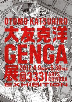 Otomo Katsuhiro Genga (Original Picture) Exhibition, 3331 Arts Chiyoda in tokyo Poster Ads, Typography Poster, Graphic Design Typography, Poster Prints, Japan Graphic Design, Japan Design, Japanese Poster, Japanese Art, Japanese Typography
