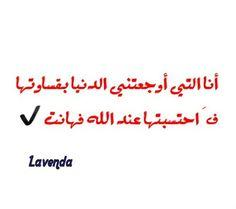 ~ (( إحتسبوا الدنيا عند اللهِ العظيم سبحانهُ و تعالى )) ~