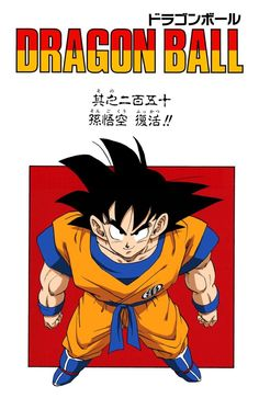 """"""") is the fifty sixth chapter of Dragon Ball Z and the two hundred fiftieth overall chapter of the Dragon Ball manga. The cover shows Goku looking up at the reader smiling. Dbz Manga, Comic Manga, Akira, Dragon Ball Z, Anime Dad, Anime Pixel Art, Ball Drawing, Manga Covers, Super Hero Costumes"""