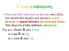 Grammar, Greek, Learning, Kids, Greek Language, For Kids, Children, Young Children, Kid