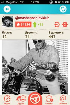 Blogging app for those who are unlucky enough to spend their lives in traffic jams. Clean interface with a touch of retro.