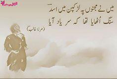 Poetry: Mirza Ghalib Love Poetry/Shayari in Urdu Font Images for Facebook Timeline