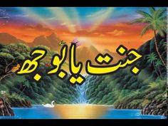 Jannat ya Bohaj   جنت یا بو جھ     New Moral Story    Sufi Tv