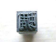 Japanese Typewriter Key Cicada Stamp in Showa by VintageFromJapan, $3.50
