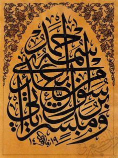 """bringing good tidings of a messenger to come after me, whose name is Ahmad."" As-Saf [part of verse 6] - Qur'an. وَمُبَشِّراً بِرَسُولٍ يَأْتِي مِن بَعْدِي اسْمُهُ أَحْمَدُ"