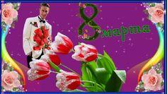 красивое поздравление,8 марта, музыкальная открытка , с праздником 8 марта