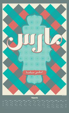 Arabic Type New year Calendar 2011 Wall calendar Representing the main character for each month in a contemporary arabic design with an original egyptian slang that reflects our monthly insights Typography Served, Creative Typography, Arabic Design, Arabic Art, Arab American, New Year Calendar, Middle Eastern Art, Calligraphy Quotes, Arabic Calligraphy