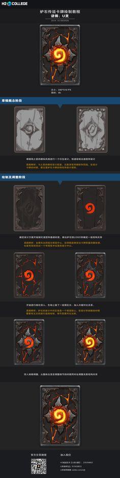 原创作品:【H2学院】炉石卡牌绘制教程 ...@阿银爱设计采集到Game.制作教程(64图)_花瓣平面设计