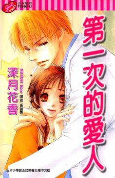 """Mangá: Zembu Hajimete! - Não gosto muito histórias de romances entre alunos e professores, mesmo por que já li um monte e não encontro mais nenhuma novidade. Mas como conheço a autora e gosto de conferir os outros trabalhos de manga-kás das quais gostei de alguma obra, resolvi dar uma chance a """"Zembu Hajimete!"""". #mangá #shoujo #kakoMitsuki #ZembuHajimete"""