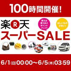 「楽天スーパーSALE」6月1日(日)00:00スタート!買えば買うほどポイントアップ!:楽天