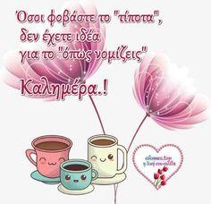 Αληθινές Φράσεις για Καλημέρα σε Εικόνες Τοπ.! - eikones top Quotes, Quotations, Quote, Shut Up Quotes