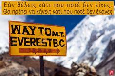Εάν θέλεις κάτι που ποτέ δεν είχες, θα πρέπει να κάνεις κάτι που ποτέ δεν έκανες #quote #GreekQuote #work #seo #success