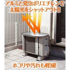 送料無料簡単設置で省エネ対策に!エアコン室外機遮熱テント[コジット]エアコン室外機ベランダエコ省エネ日よけusque