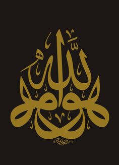 هو الله  الخطاط محمد الحسني المشرفاوي