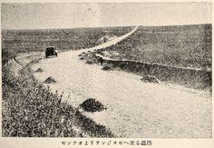 """Road from Sentio to San José de Mayo, Uruguay"", Juvenile Encyclopedia, 1932 Vol. 14 World Geography 兒童百科大辭典 第十四巻 地理篇(三) 玉川學園出版部 昭和七年"