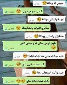 ههههههههههه شكلو مش طايقها