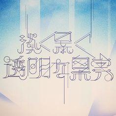 0418 淡く暴く透明な果実 Typo Design, Word Design, Graphic Design Typography, Icon Design, Design Web, Japanese Logo, Japanese Typography, Typography Poster, Poster Fonts