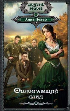 «Обжигающий след. Колдун» - первая книга трилогии, подкупающая оригинальностью мира, его продуманностью и завершенностью всех сюжетных линий. Редкое…