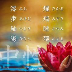 男の子の名付けで人気なのが漢字一文字の名前。一文字の名前は、すっきりまとまりがあり、漢字の持つ意味がダイレクトに伝わると言う利点があります。 #名付けポン #名付け #命名 #名前 #漢字 #ひらがな #男の子の名前 #一文字 #Japanesename #Japanesekanji #kanji #hiragana #malejapanesenames Japanese Culture, Neon Signs, Colour, Words, Languages, Color, Colors, Horse