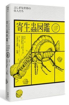 寄生蟲圖 cover