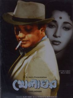 Khelaghar Bengali Movie Online - Uttam Kumar, Mala Sinha and Asit Baran. Directed by Ajoy Kar. Music by Hemanta Mukherjee. 1959 [U] ENGLISH SUBTITLE